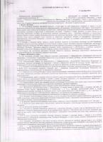 Договор (французский-русс)