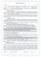 Перевод агентского договора (русс- англ)