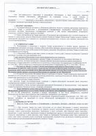 Договор купли-продажи (русс-немецкий)