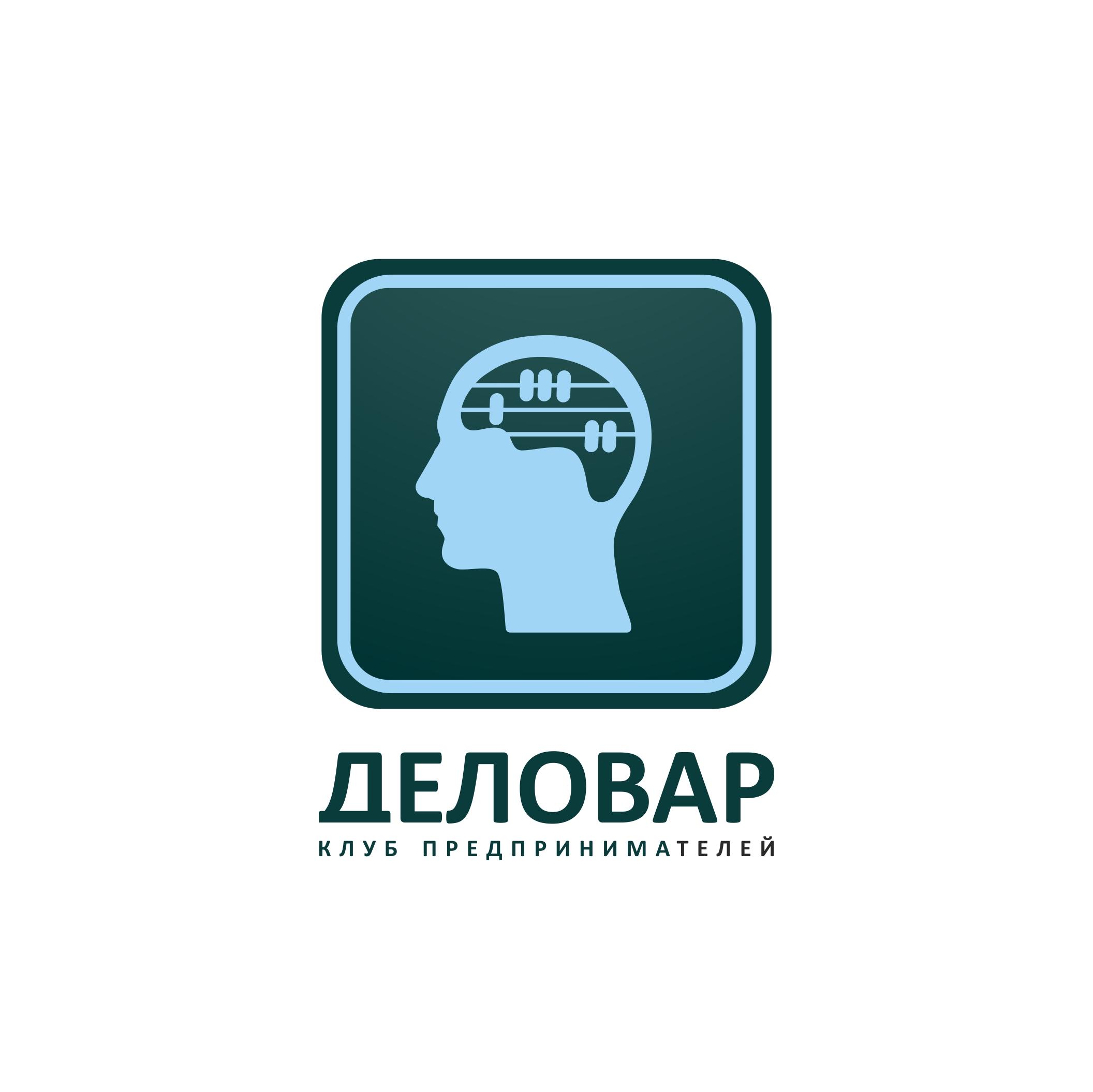 """Логотип и фирм. стиль для Клуба предпринимателей """"Деловар"""" фото f_5048a142b7fab.jpg"""