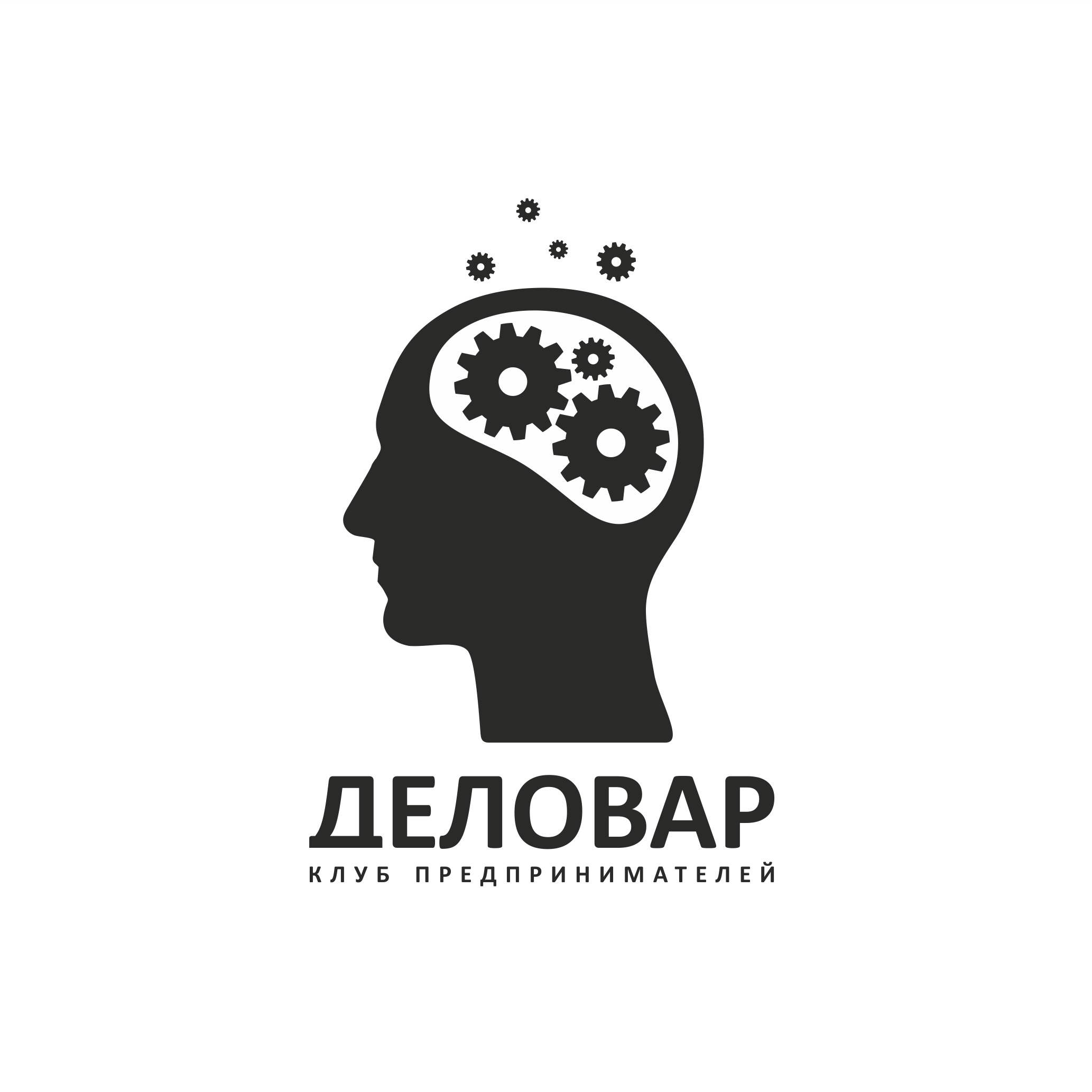 """Логотип и фирм. стиль для Клуба предпринимателей """"Деловар"""" фото f_5048a88dd254b.jpg"""