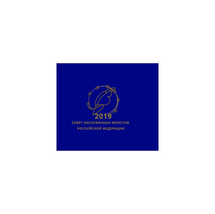 Разработка логотипа Совета (Клуба) заслуженных юристов Российской Федерации фото f_1335e407dcc6808b.jpg