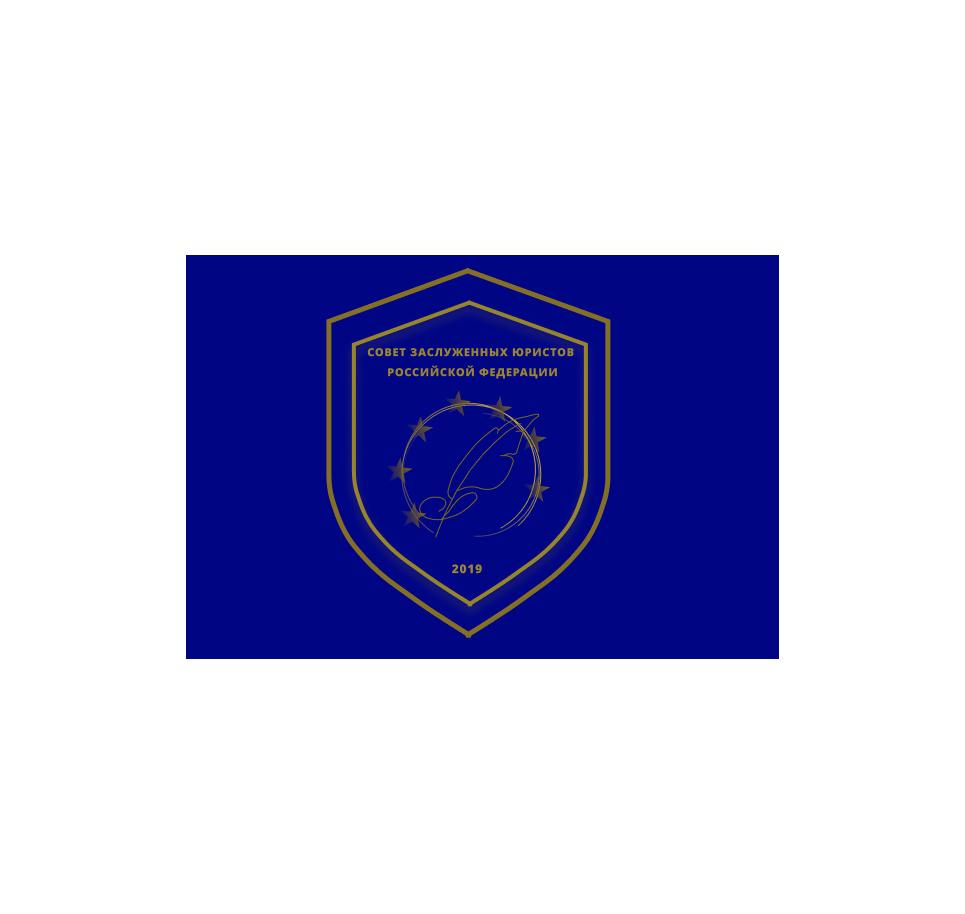 Разработка логотипа Совета (Клуба) заслуженных юристов Российской Федерации фото f_9555e407ea5d6c9a.jpg