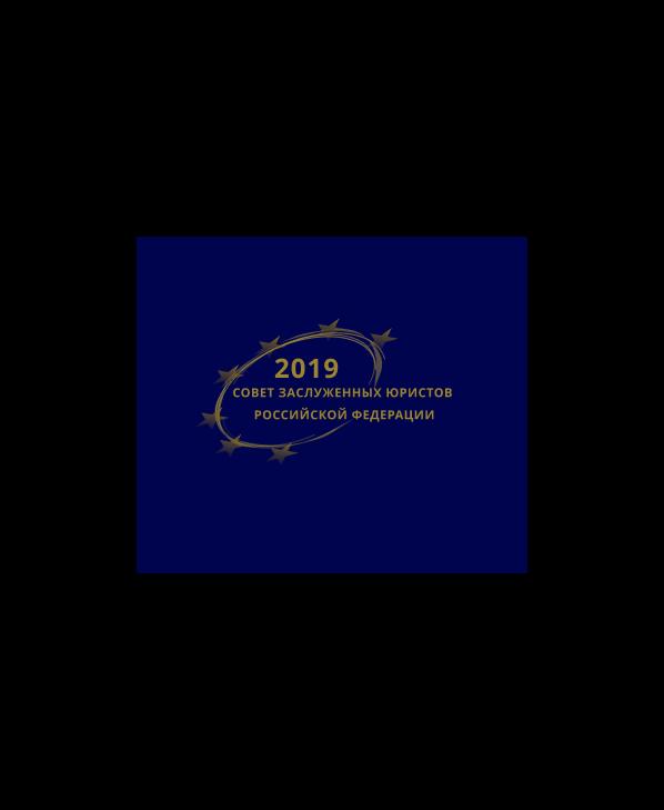 Разработка логотипа Совета (Клуба) заслуженных юристов Российской Федерации фото f_9795e414b1274864.png
