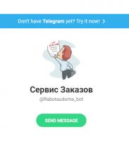 Телеграмм бот для расклейки объявлений