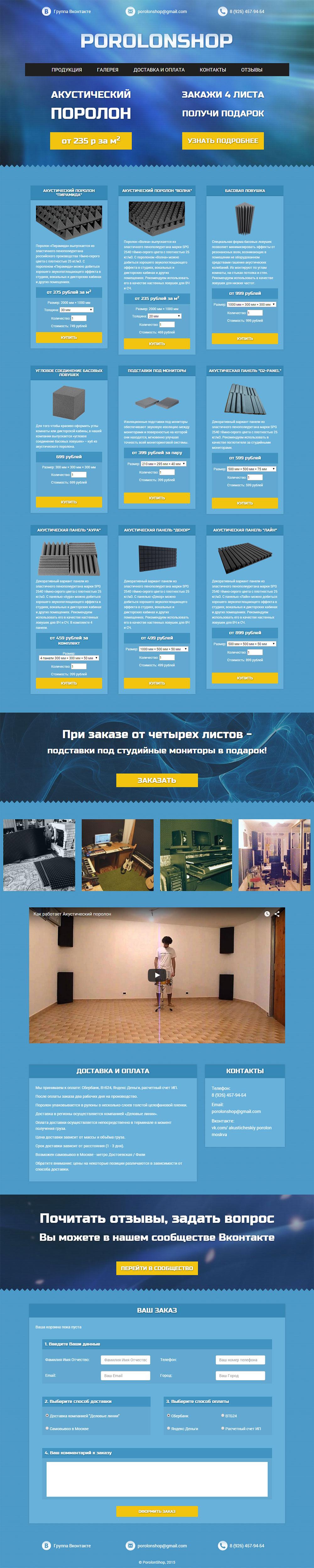 Одностраничный сайт с онлайн заказом Поролоншоп
