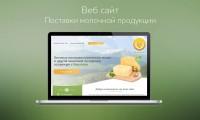 Веб сайт Поставки молочной продукции