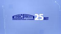 СтройПроект - 25 лет.