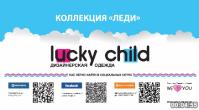 Lucky Child - коллекции детской одежды.