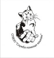 """Логотип для СПбОО """"Служба помощи кошкам"""""""
