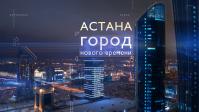 Астана - город нового времени
