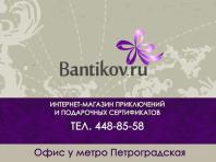Bantikov.ru