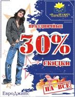 Новогодний плакат для фирмы продающей джинсы и т.д. известных ма