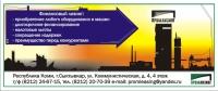 цв. модуль в журнал для компании лизинга