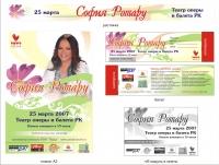 Рекламные материалы о концерте С.Ротару в г. Сыктывкаре