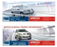 Рекламный щит и иллюстрация для автосалона