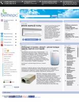 Сайт климатического оборудования