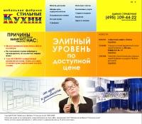 Сайт мебельной фабрики (главная)