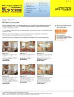 Сайт мебельной фабрики (каталог)