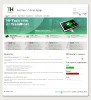 Сайт хостинг-провайдера