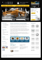 Дизайн сайта гипермаркета автозапчастей