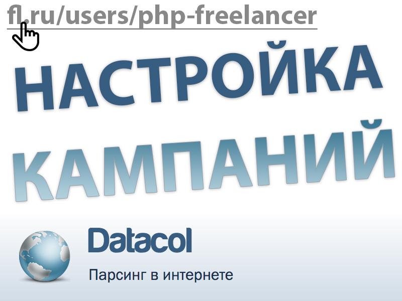 Создание и настройка кампаний для Datacol (web data extractor)