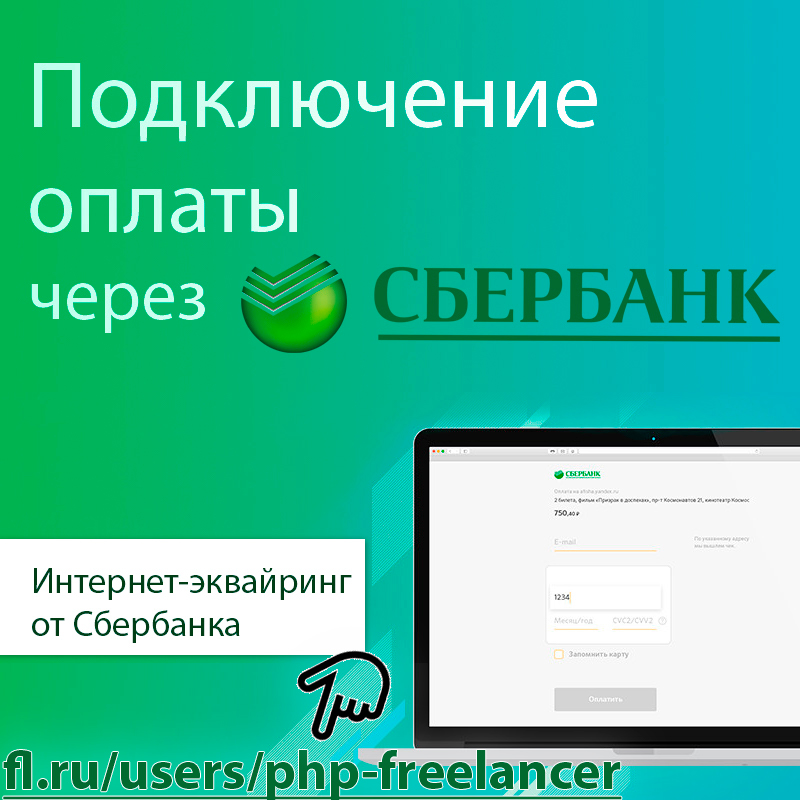 Подключение сайта к приему оплаты через интернет-эквайринг от Сбербанка