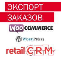 Экспорт заказа при его создании из WP Woocommerce в RetailCRM по API