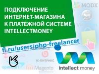 Подключение интернет-магазина к платежной системе IntellectMoney