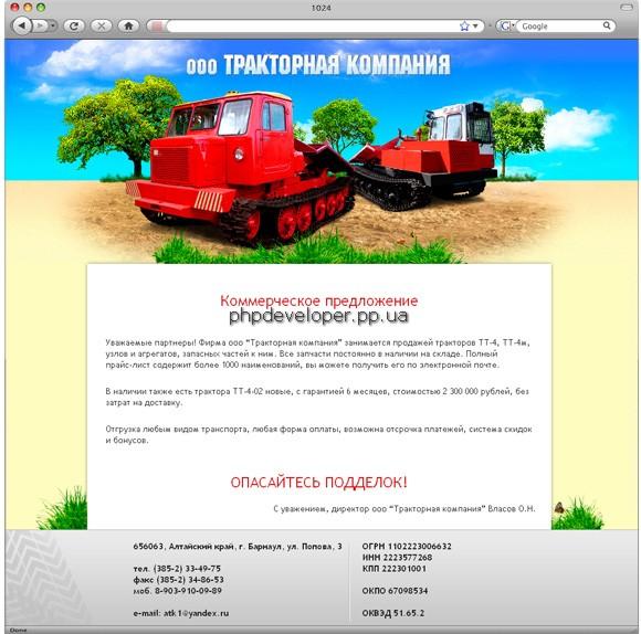 Фирма ооо «Тракторная компания»