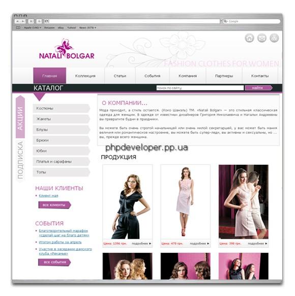 Natali Bolgar - магазин женской одежды