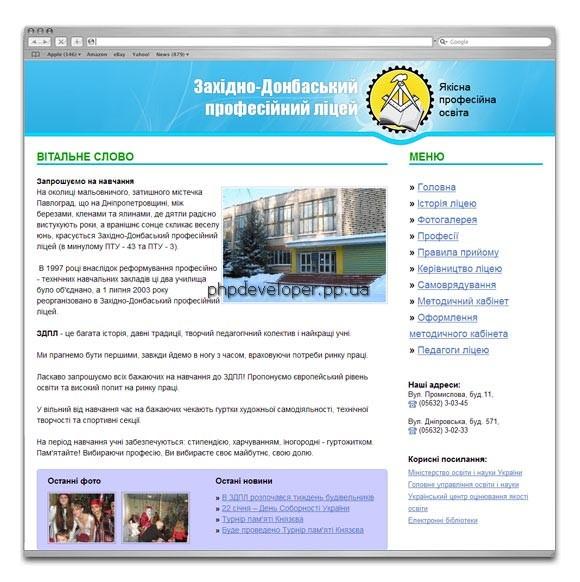 Сайт Западно - Донбаского профессионального лицея
