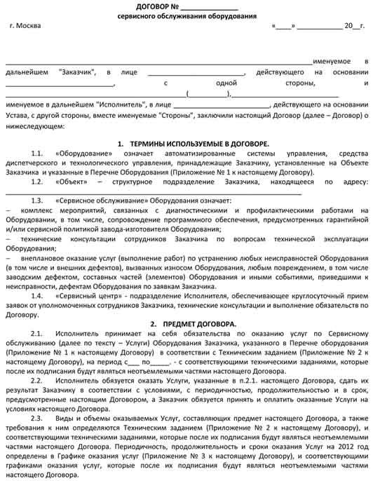 ДОГОВОР Cервисного обслуживания оборудования