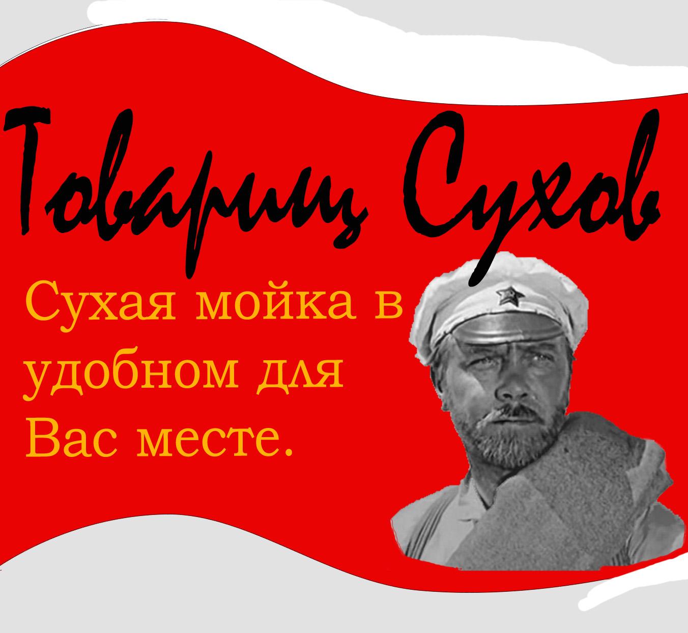"""Разработка логотипа для сухой мойки """"Товарищ Сухов"""" фото f_01753fd56c2a24d5.jpg"""