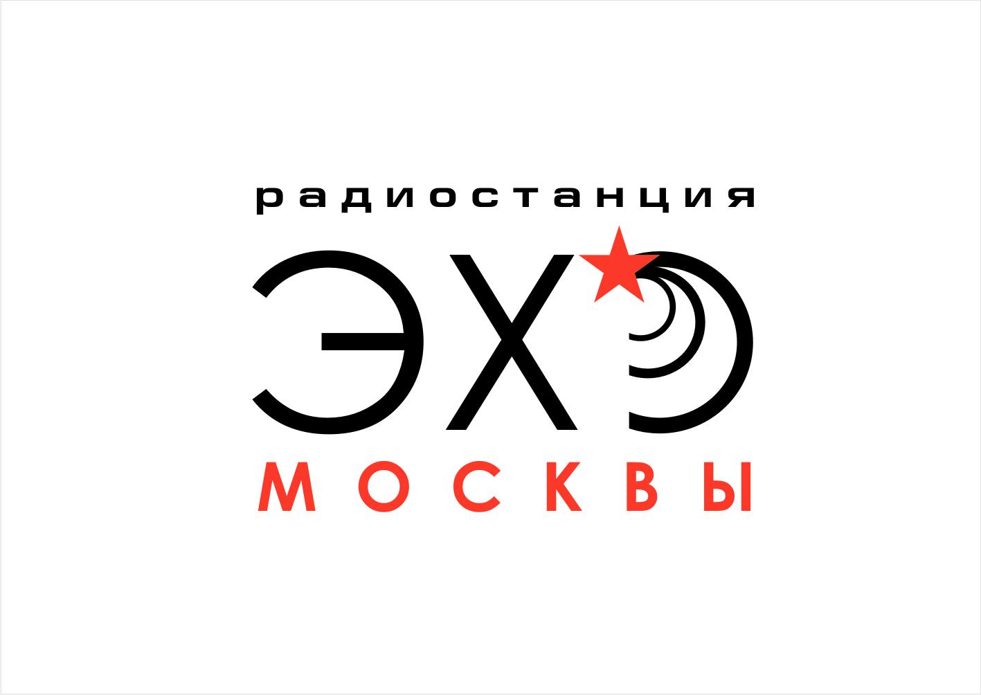 Дизайн логотипа р/с Эхо Москвы. фото f_28756266f5a50678.jpg