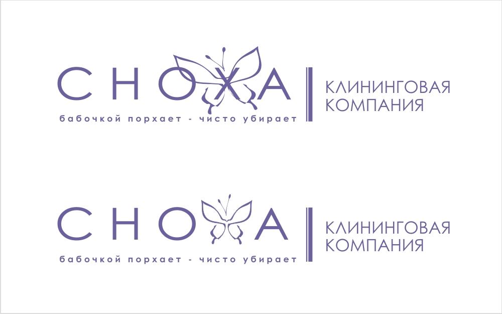 Логотип клининговой компании, сайт snoha.ru фото f_42754a1b0fd75c63.jpg