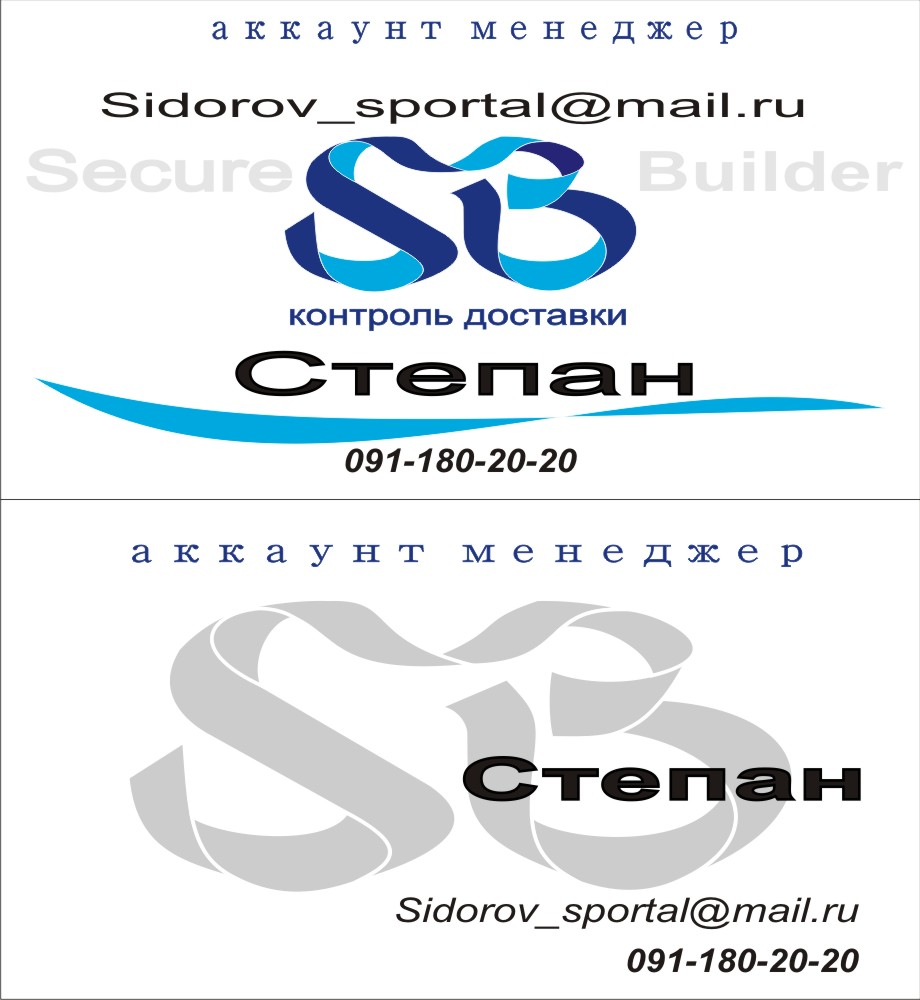 Логотип + Визитка Портала безопасных сделок фото f_449536164f35bb0c.jpg