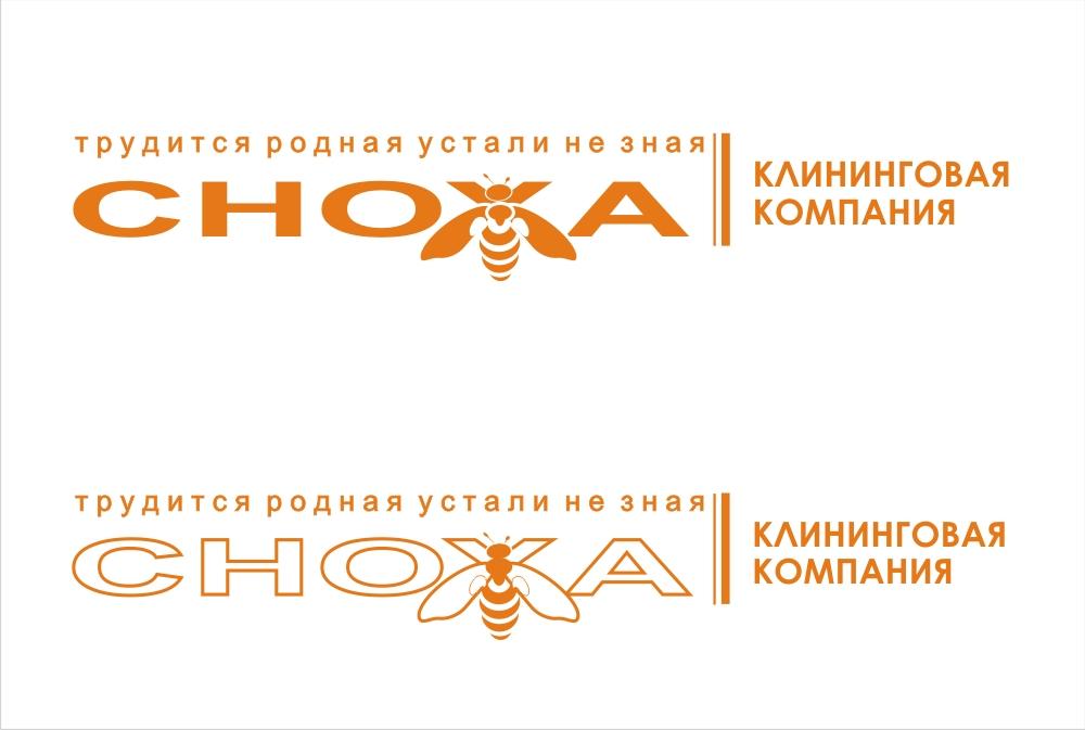 Логотип клининговой компании, сайт snoha.ru фото f_52454a1b10983542.jpg