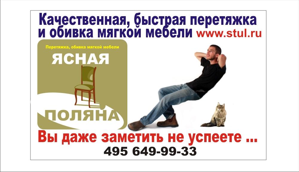 логотип и дизайн для билборда фото f_5635499b632b41fe.jpg