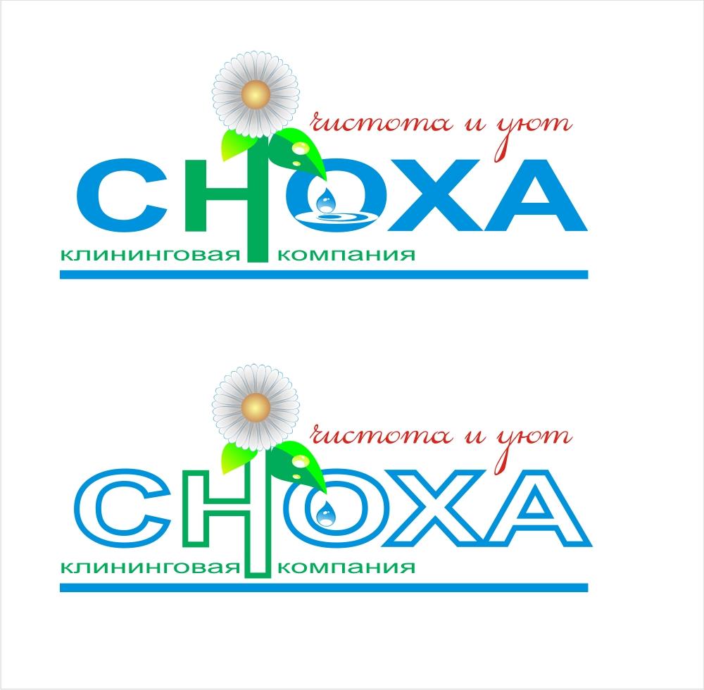 Логотип клининговой компании, сайт snoha.ru фото f_57954a1b114920e0.jpg