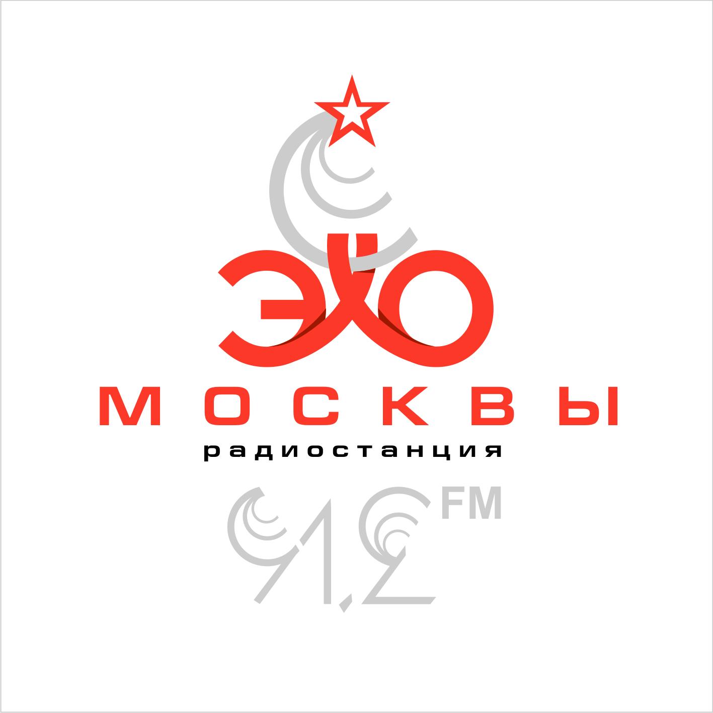 Дизайн логотипа р/с Эхо Москвы. фото f_93456266f4d2787c.jpg