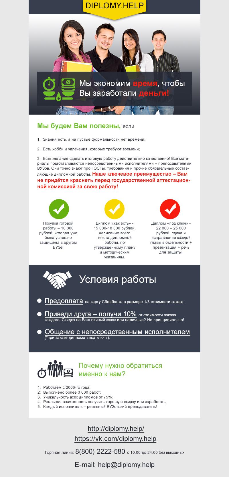 Дизайн письма diplomy-help