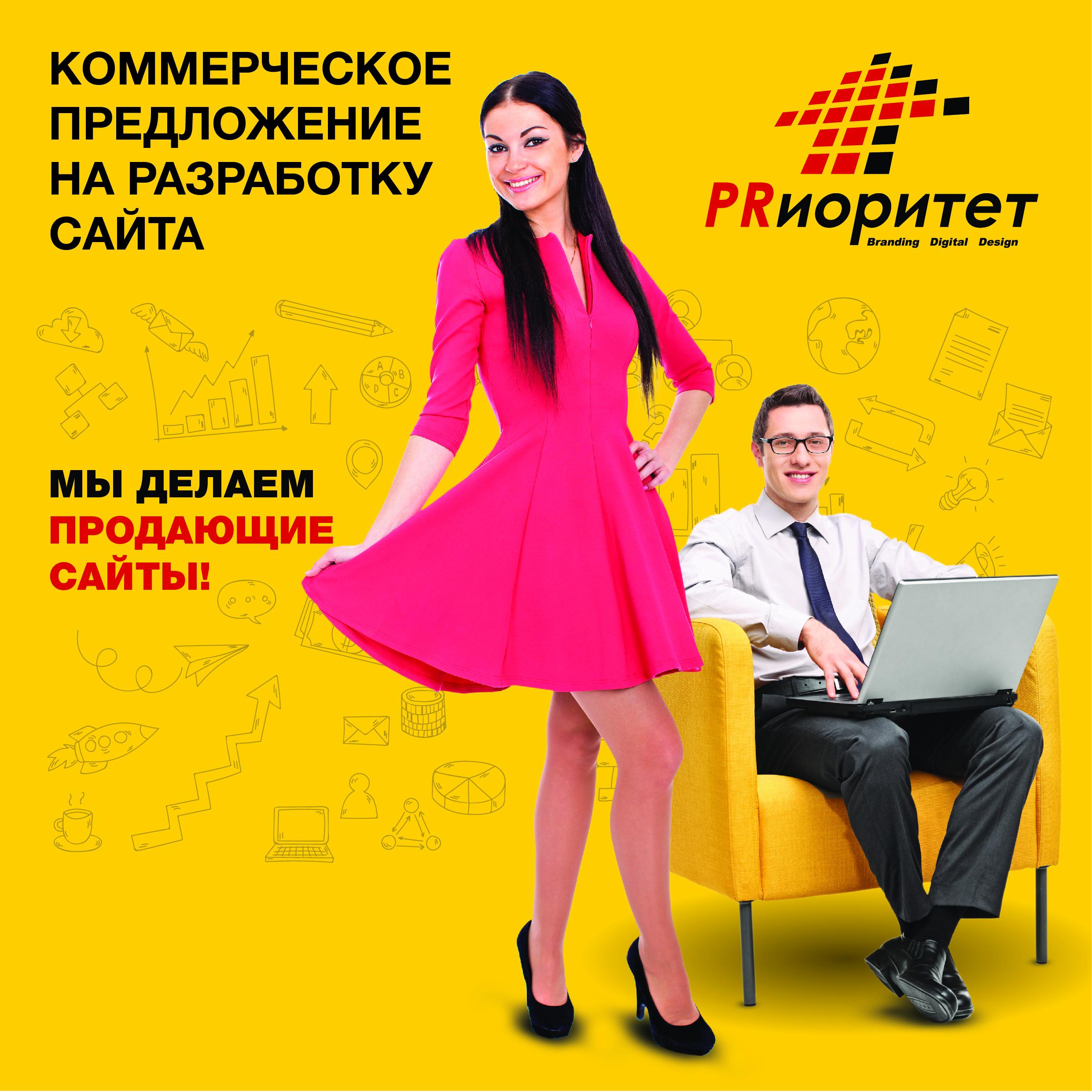 Многостраничное КП для PRиоритет