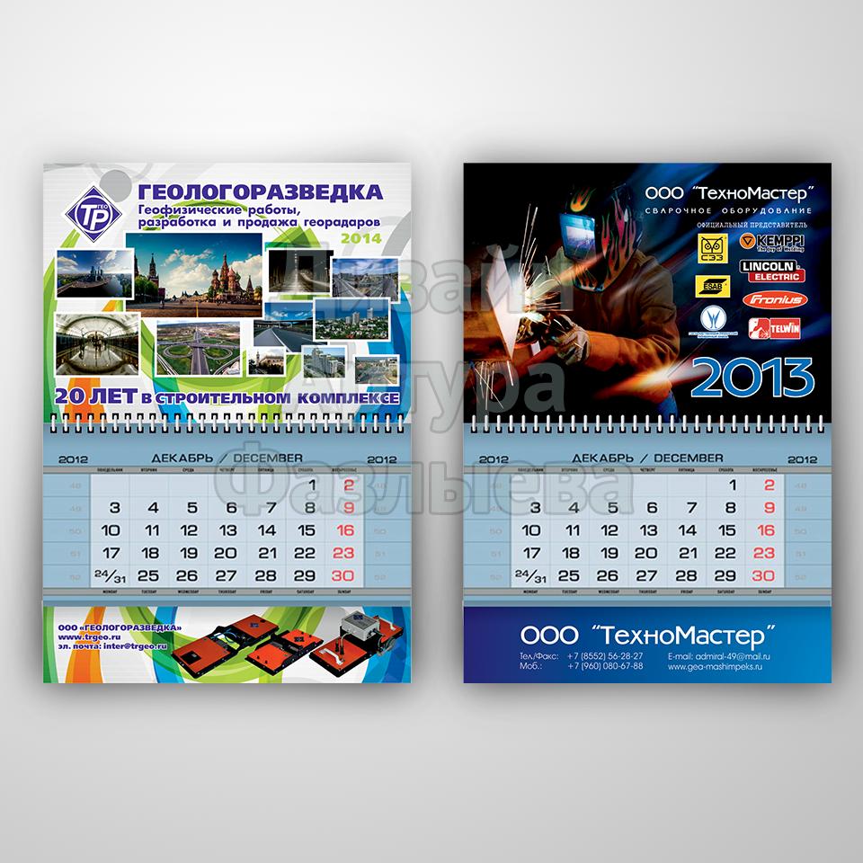 Календари 3