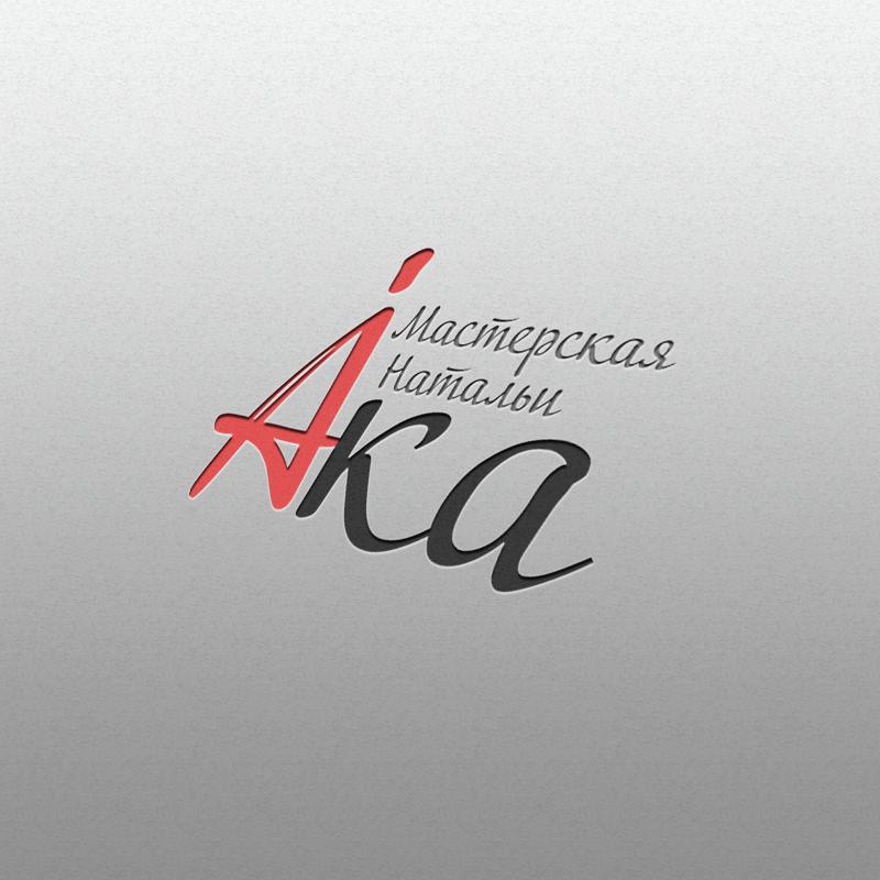"Логотип ""Мастерская Натальи Ака"""