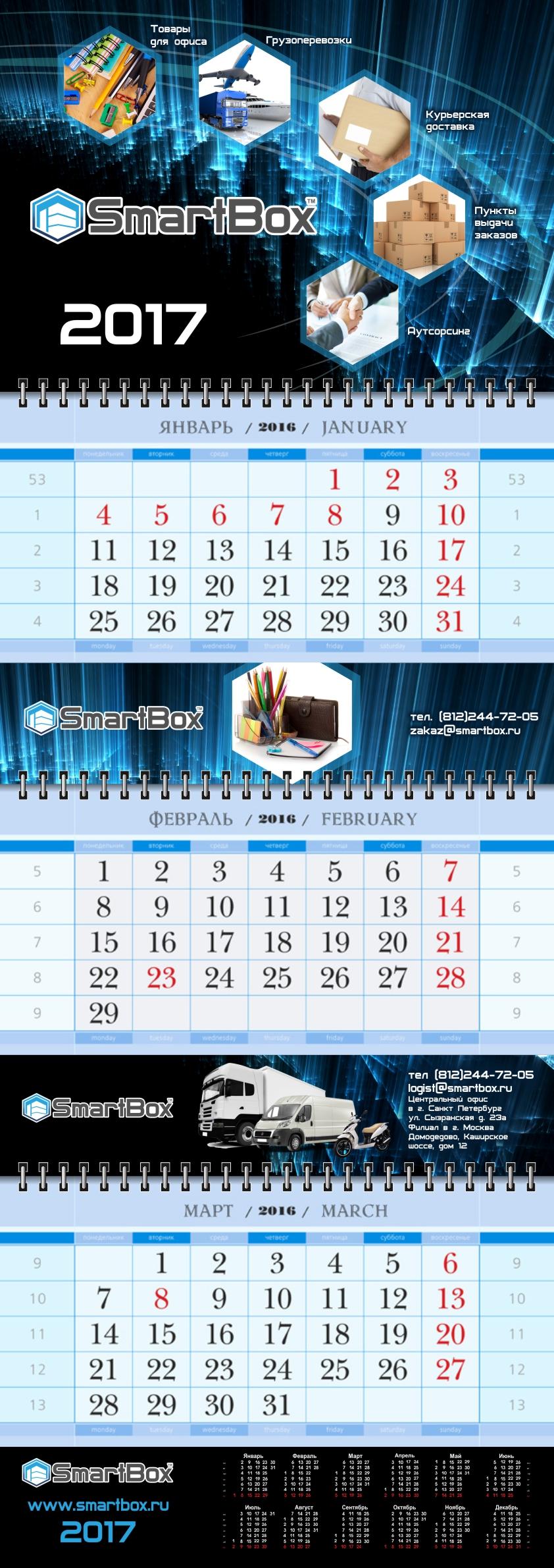 Календарь 3-х блочный (разработка топслайда и подложек под календарные блоки)