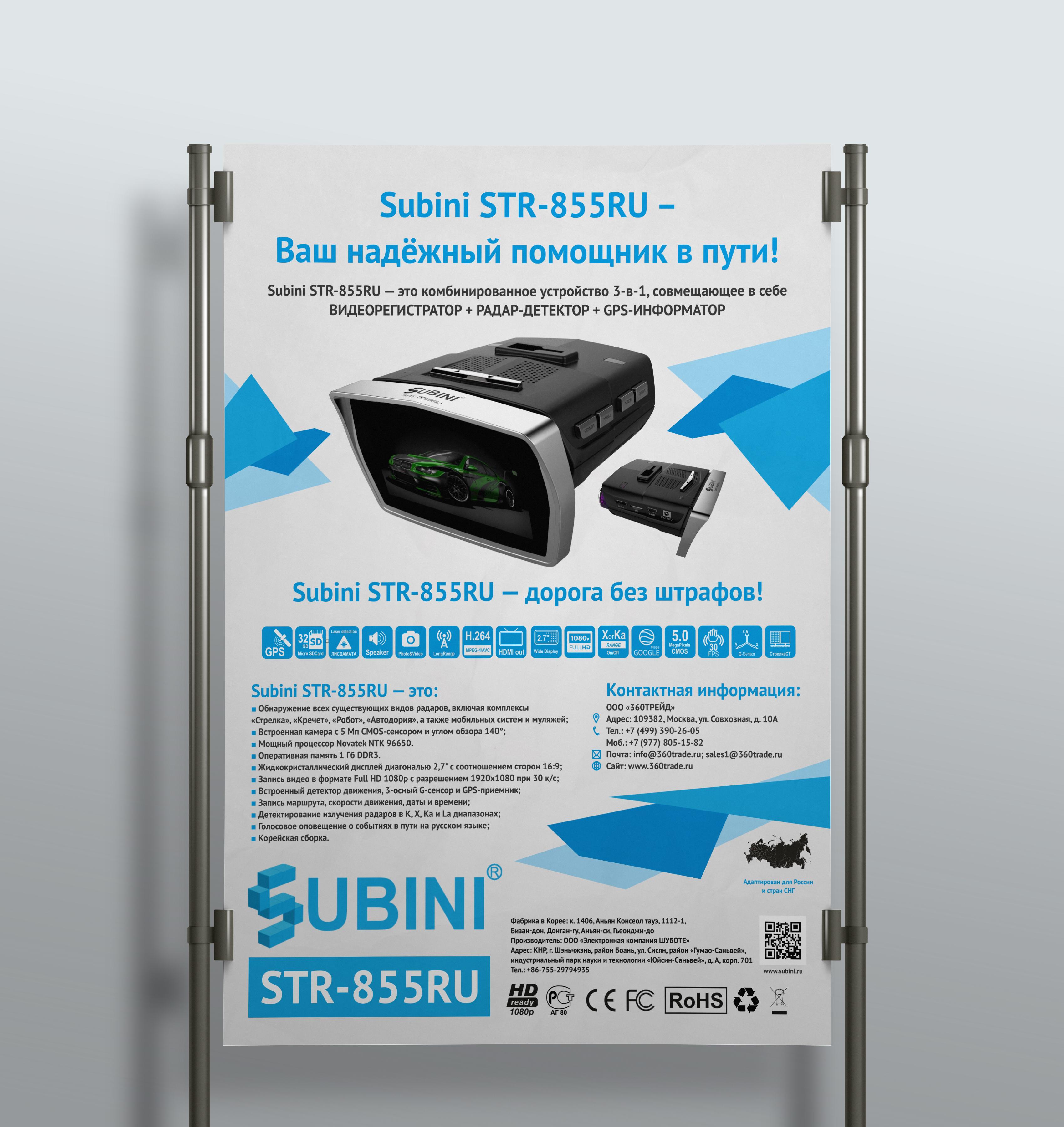 360Трейд. Плакат Субини