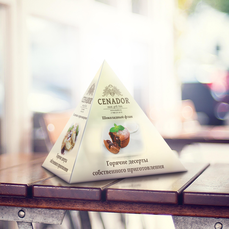 """Упаковка для десертов """"Cenador"""""""
