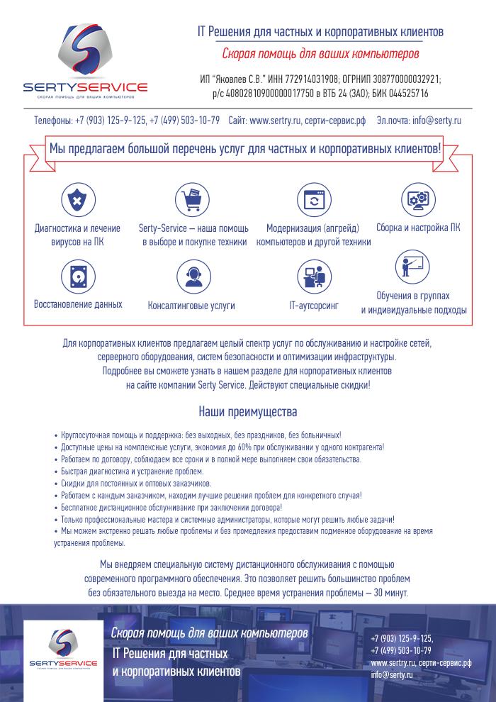 Дизайн КП-письма SertyService