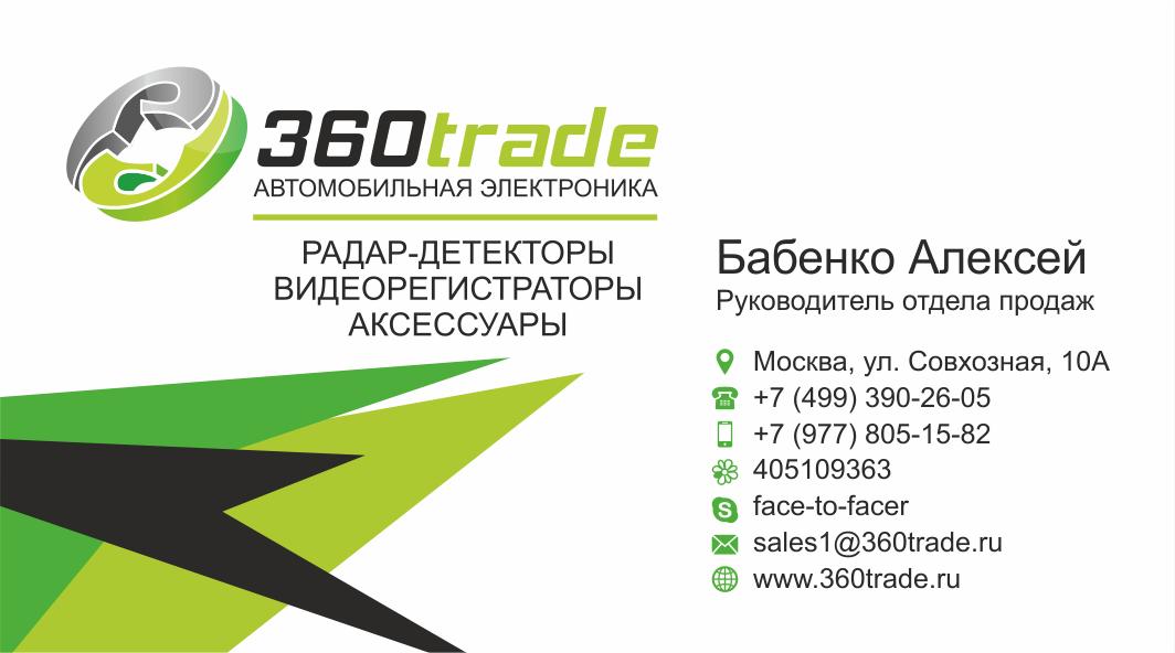 360Трейд. Визитка1
